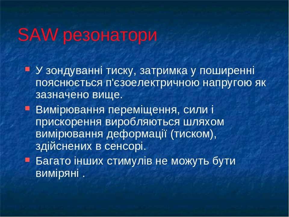 SAW резонатори У зондуванні тиску, затримка у поширенні пояснюється п'єзоелек...
