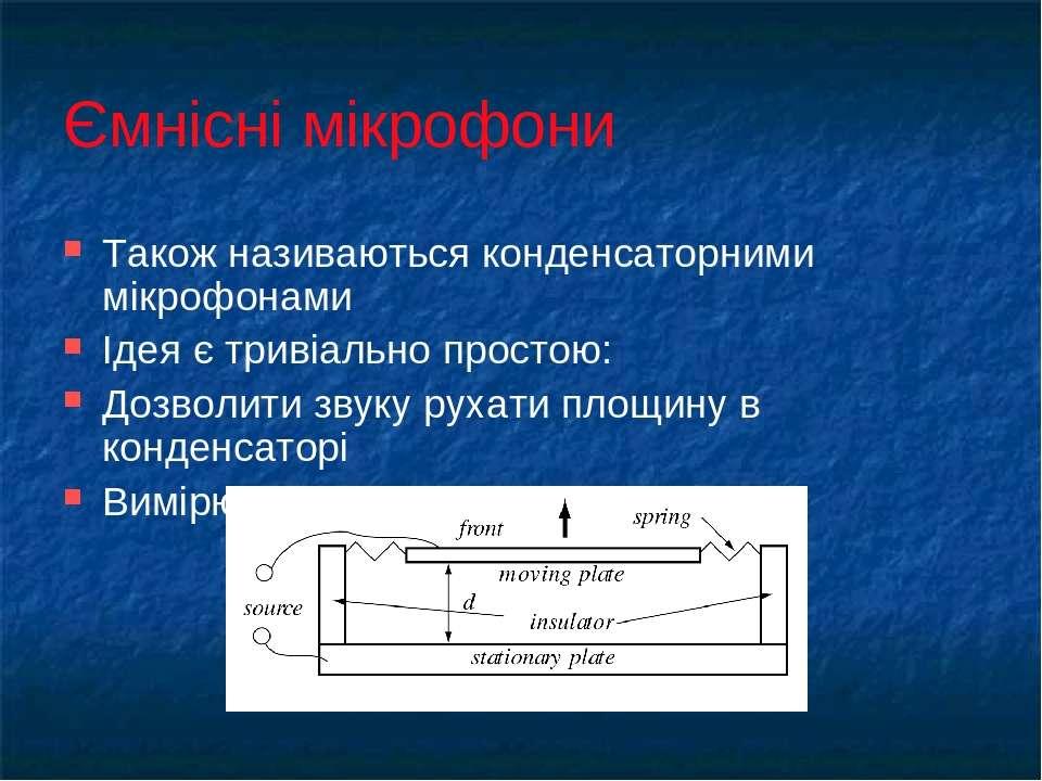 Ємнісні мікрофони Також називаються конденсаторними мікрофонами Ідея є тривіа...