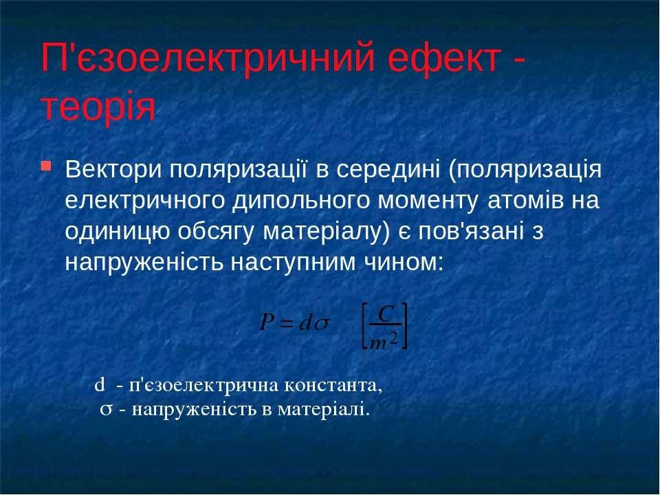 П'єзоелектричний ефект - теорія Вектори поляризації в середині (поляризація е...
