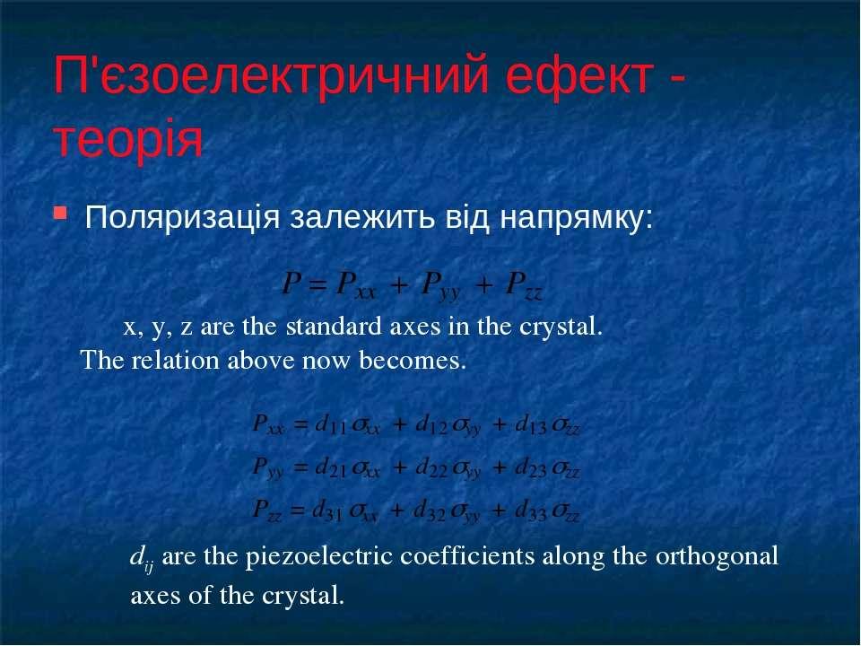 П'єзоелектричний ефект - теорія Поляризація залежить від напрямку: x, y, z ar...