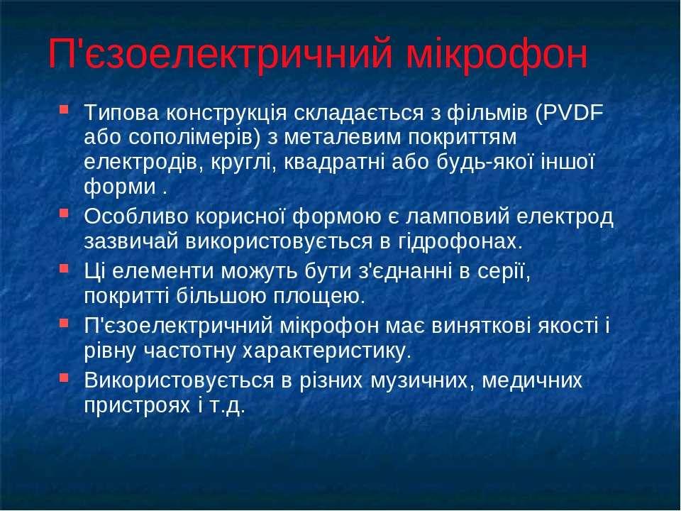 П'єзоелектричний мікрофон Типова конструкція складається з фільмів (PVDF або ...