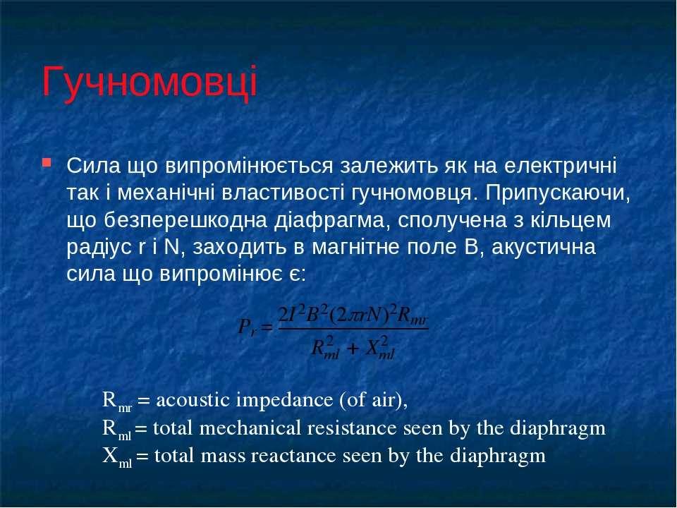 Гучномовці Сила що випромінюється залежить як на електричні так і механічні в...