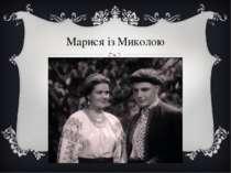 Марися із Миколою