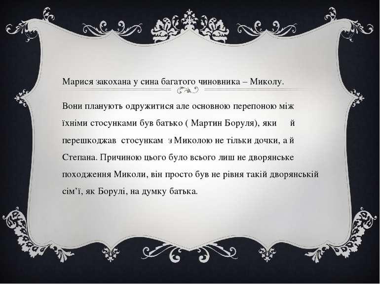 Марися закохана у сина багатого чиновника – Миколу. Вони планують одружитися ...