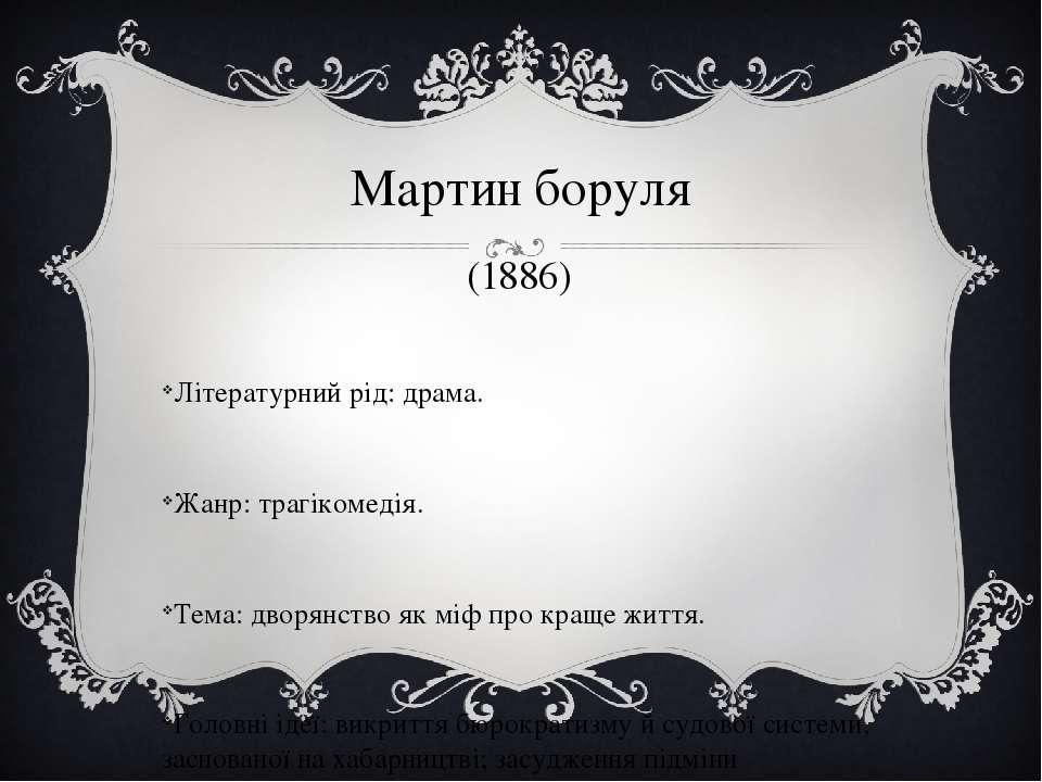 Мартин боруля (1886) Літературний рід: драма. Жанр: трагікомедія. Тема: дворя...
