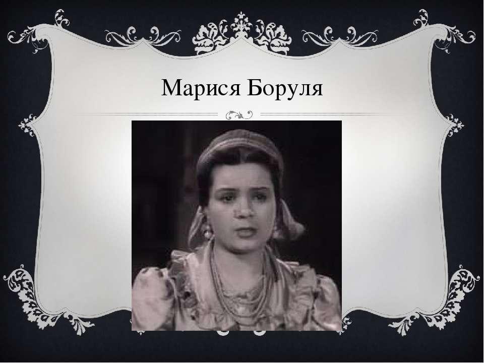 Марися Боруля
