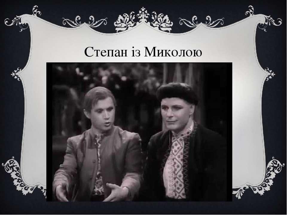 Степан із Миколою