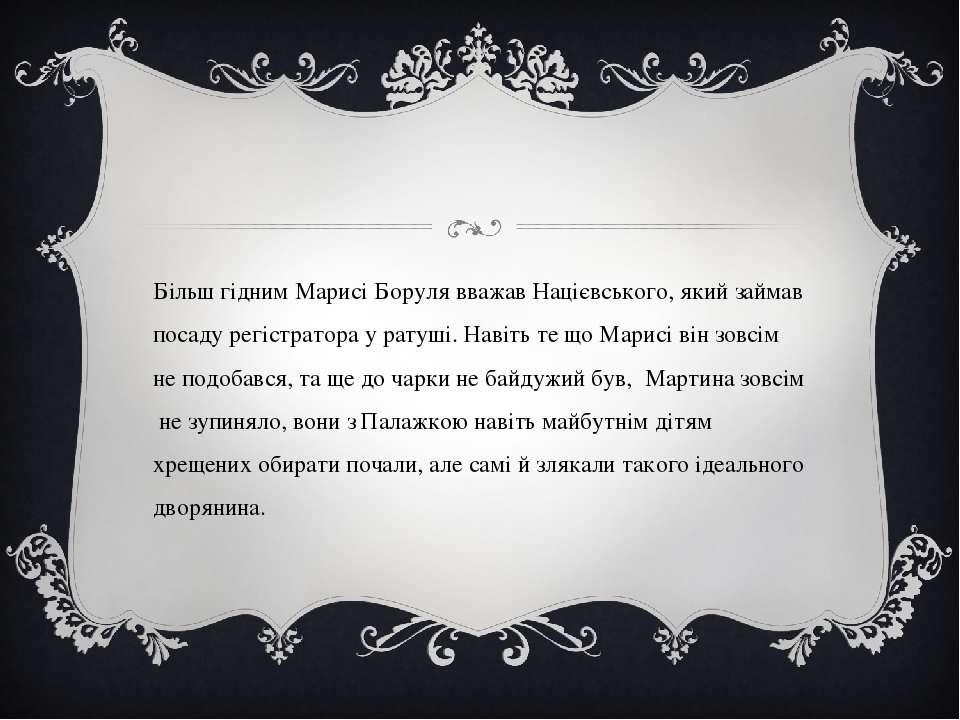Більш гідним Марисі Боруля вважав Націєвського, який займав посаду регістрато...