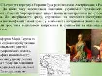 У кінці XVIII століття територія України була розділена між Австрійською і Ро...