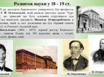 У 1813 - 1820 рр. ректором Харківського університету був профессор математики...
