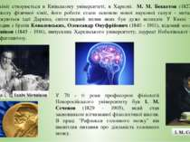 Школа з хімії створюється в Київському університеті, в Харкові. М. М. Беккет...