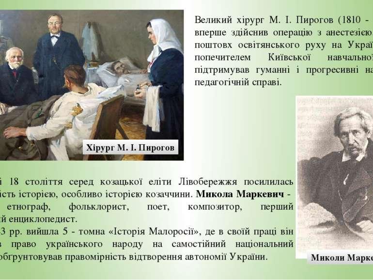 Хірург М. І. Пирогов Наприкінці 18 століття серед козацької еліти Лівобережжя...