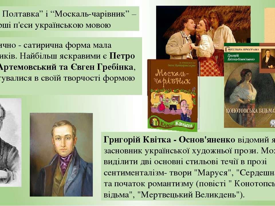 """""""Наталка Полтавка"""" і """"Москаль-чарівник"""" – перші п'єси українською мовою Гумор..."""
