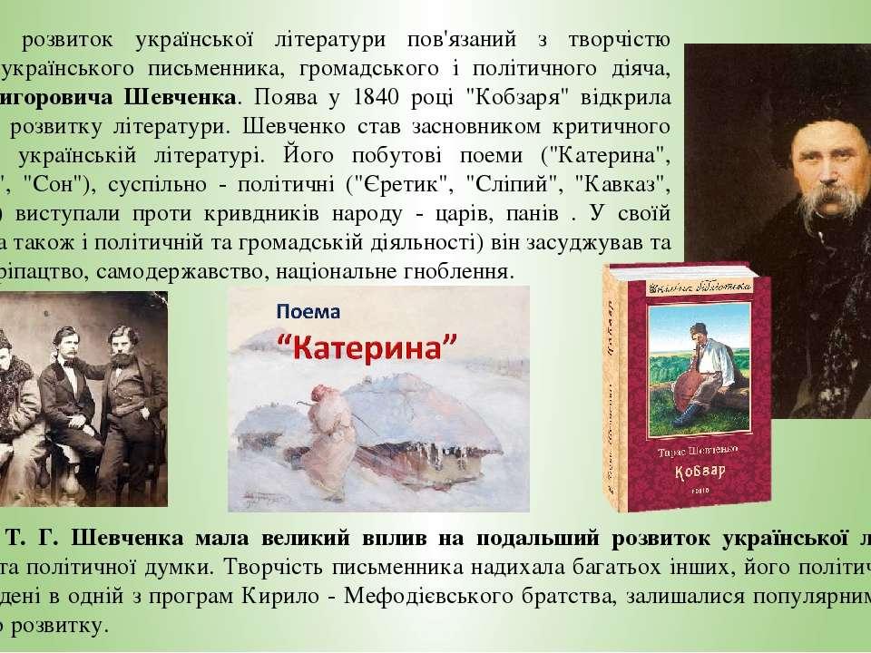 Подальший розвиток української літератури пов'язаний з творчістю видатного ук...
