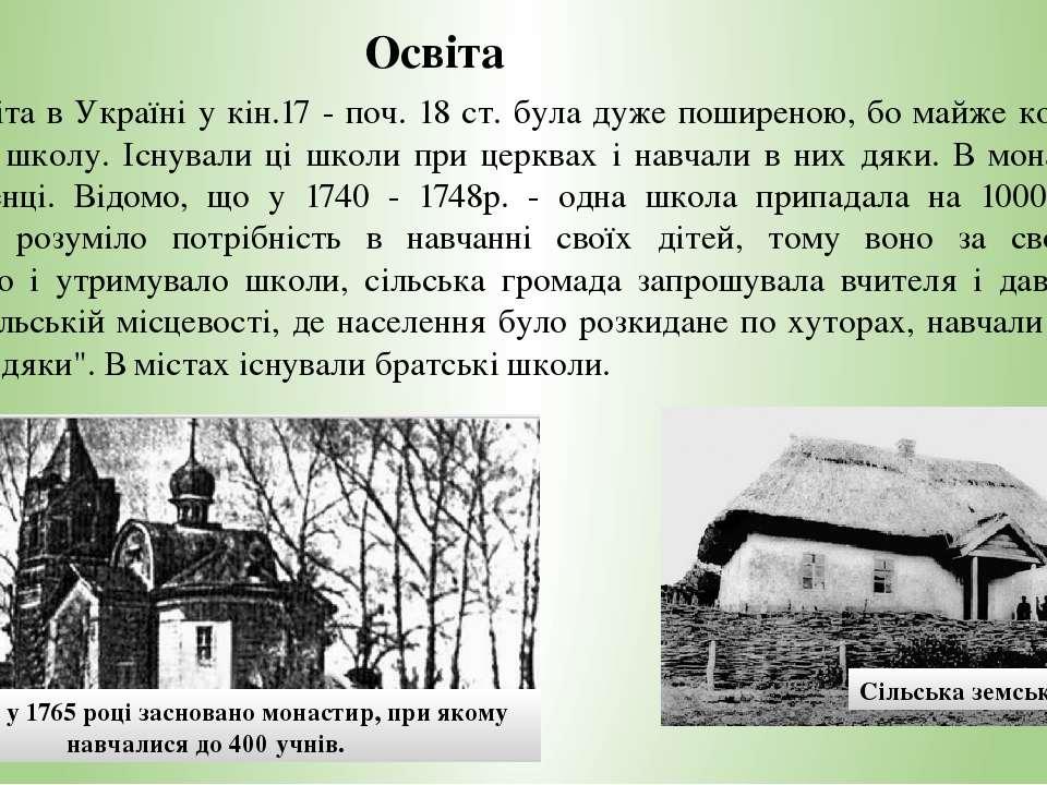 Освіта Нижча освіта в Україні у кін.17 - поч. 18 ст. була дуже поширеною, бо ...