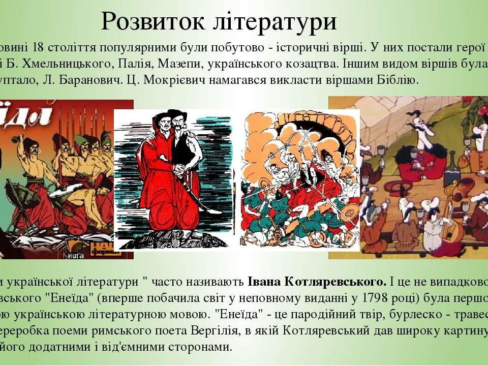 Розвиток літератури У другій половині 18 століття популярними були побутово -...