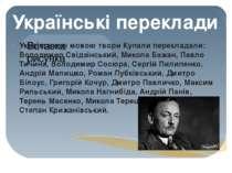 Українські переклади Українською мовою твори Купали перекладали: Володимир Св...