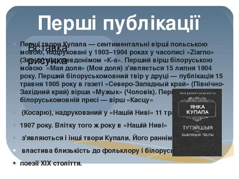 Перші публікації Перші твори Купала — сентиментальні вірші польською мовою, н...