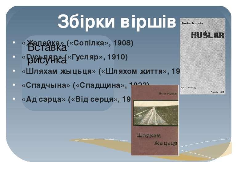 Збірки віршів «Жалейка» («Сопілка», 1908) «Гусьляр» («Гусляр», 1910) «Шляхам ...
