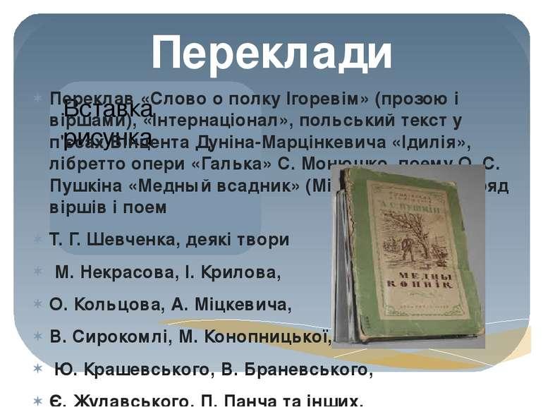 Переклади Переклав «Слово о полку Ігоревім» (прозою і віршами), «Інтернаціона...