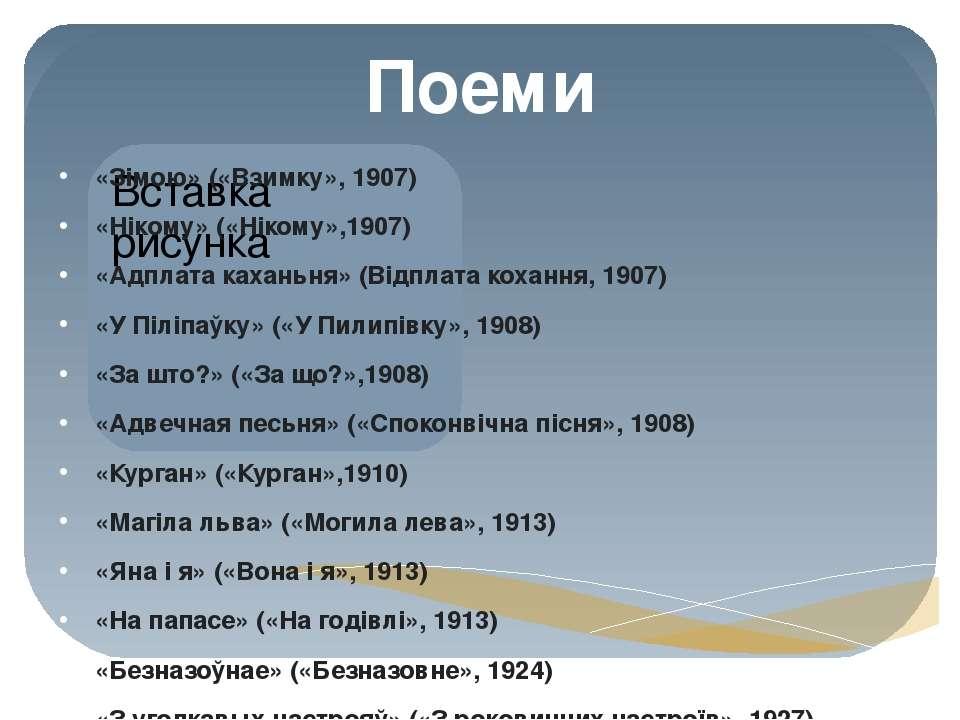 Поеми «Зімою» («Взимку», 1907) «Нікому» («Нікому»,1907) «Адплата каханьня» (В...