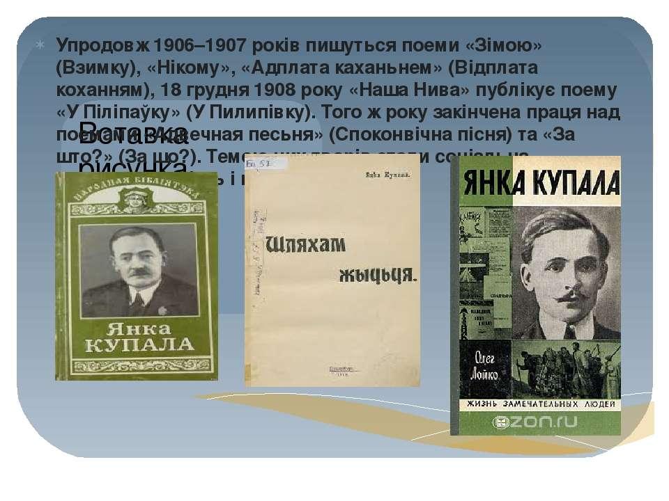 Упродовж 1906–1907 років пишуться поеми «Зімою» (Взимку), «Нікому», «Адплата ...