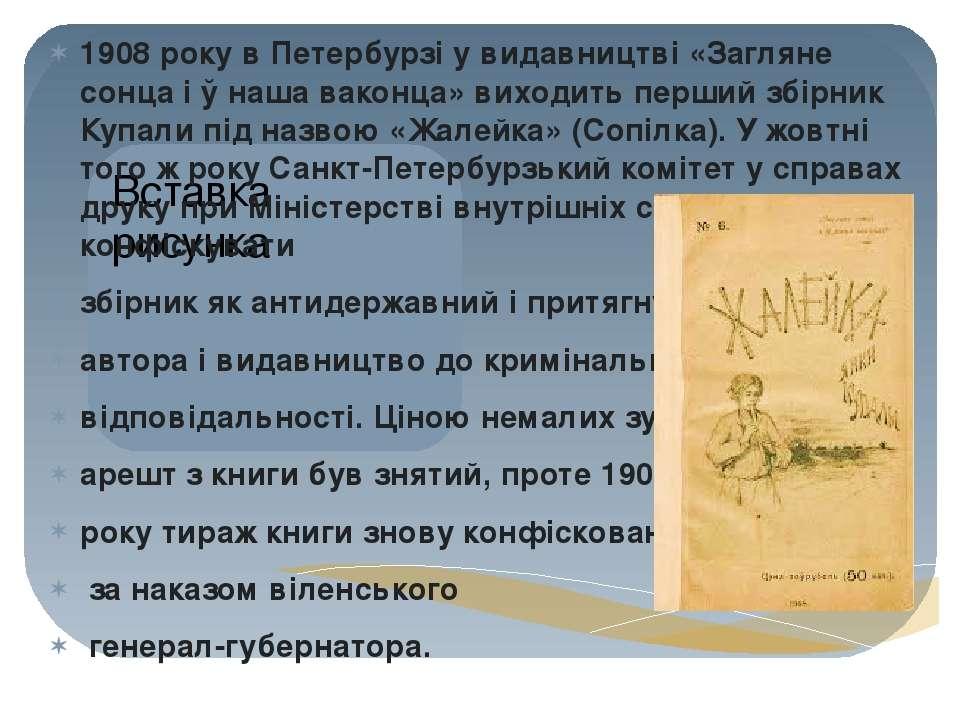 1908 року в Петербурзі у видавництві «Загляне сонца і ў наша ваконца» виходит...
