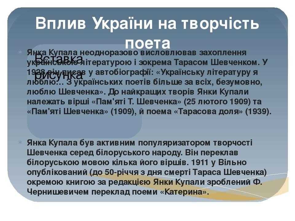 Вплив України на творчість поета Янка Купала неодноразово висловлював захопле...