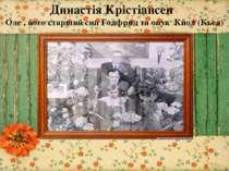 Династія Крістіансен Оле,йогостаршийсинГодфрид та онук Кйол(Кьел)