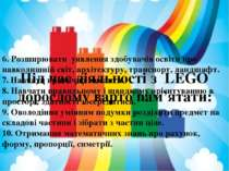 Під час діяльності з LEGO дорослому варто пам'ятати: 6. Розширювати уявлення ...