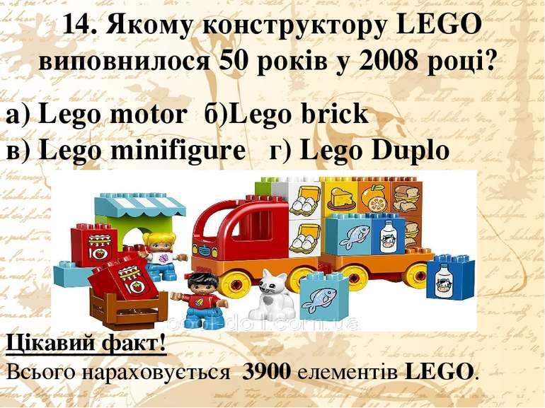 14. Якому конструктору LEGO виповнилося 50 років у 2008 році? а) Lego motor б...
