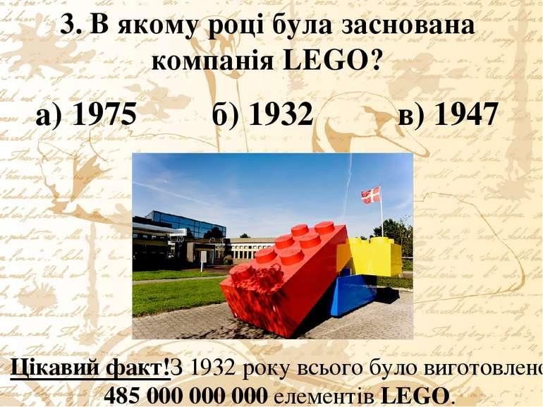 3. В якому році була заснована компанія LEGO? а) 1975 б) 1932 в) 1947 Цікавий...