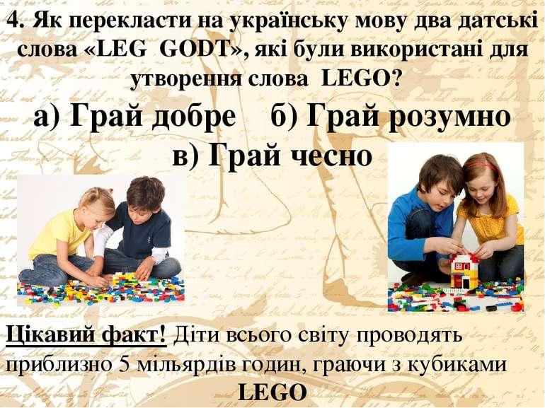 4. Як перекласти на українську мову два датські слова «LEG GODT», які були ви...