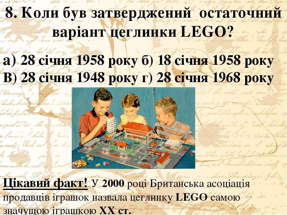 8. Коли був затверджений остаточний варіант цеглинки LEGO? а) 28 січня 1958 р...