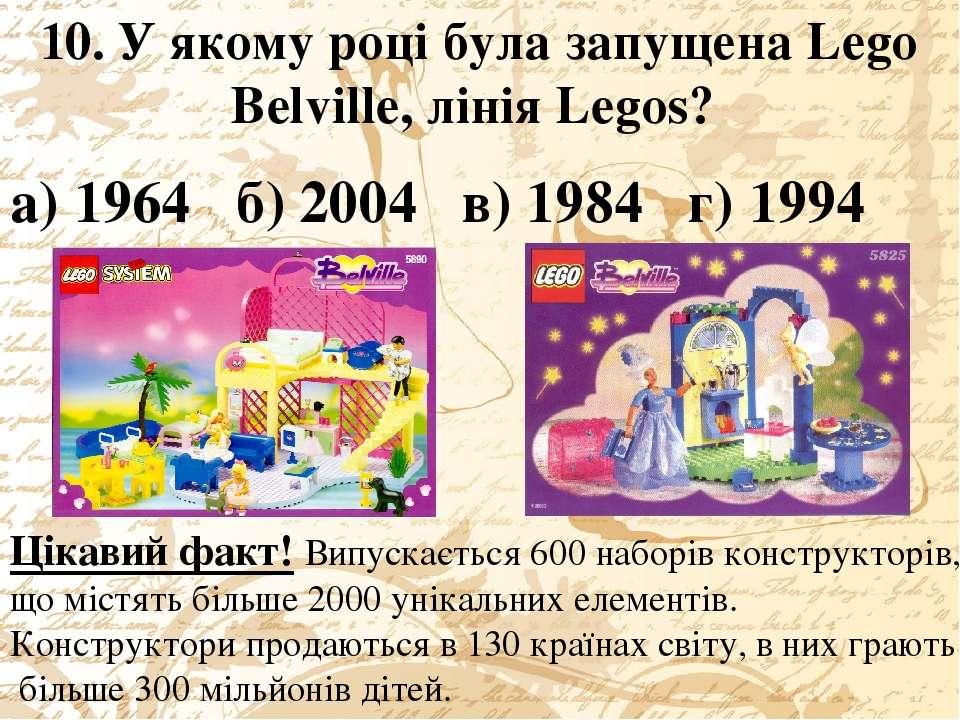 10. УякомуроцібулазапущенаLego Belville,лінія Legos? а) 1964 б) 2004 в)...
