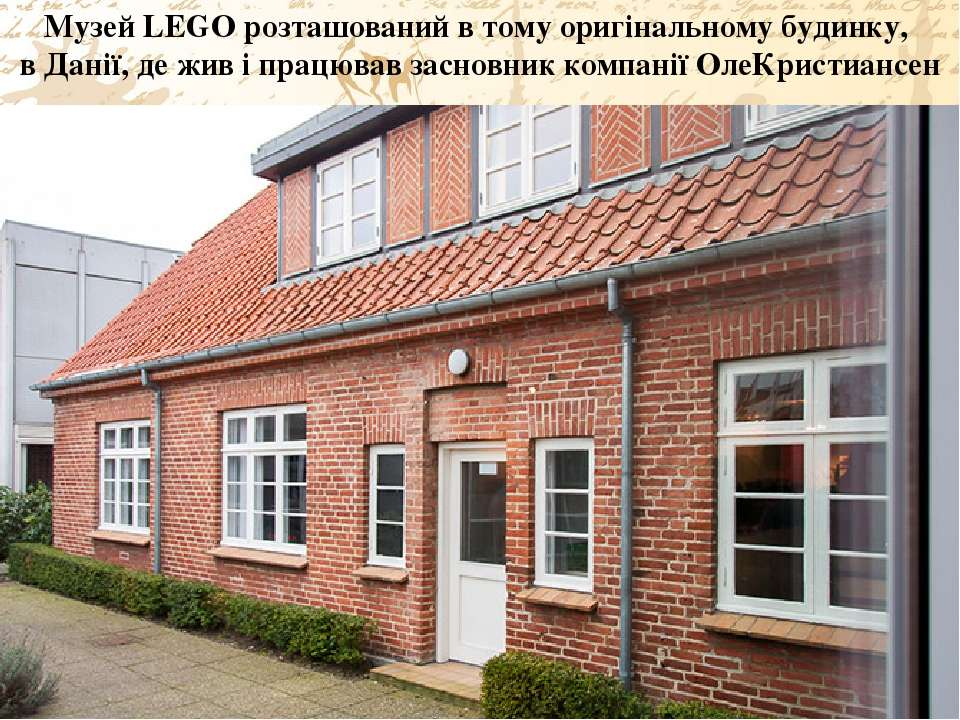 МузейLEGOрозташованийвтомуоригінальномубудинку, в Данії,деживіпрац...