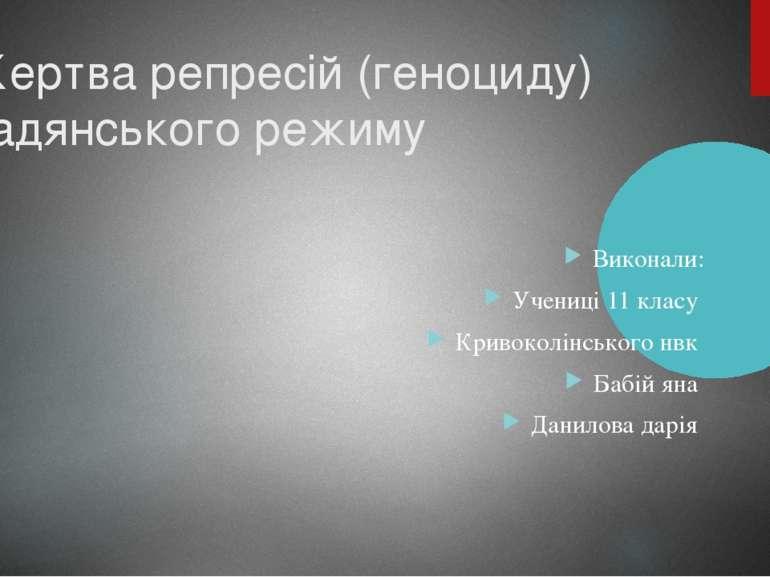 Жертва репресій (геноциду) радянського режиму Виконали: Учениці 11 класу Крив...
