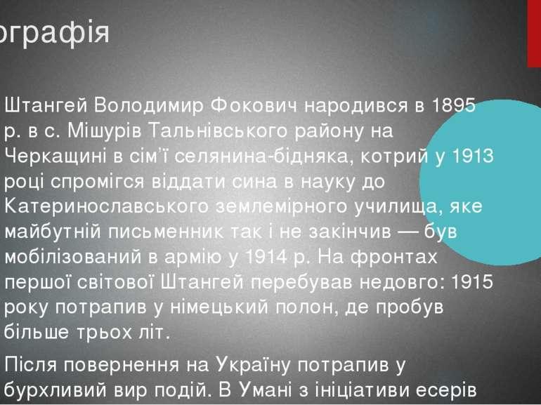 Біографія Штангей Володимир Фокович народився в 1895 р. в с. Мішурів Тальнівс...