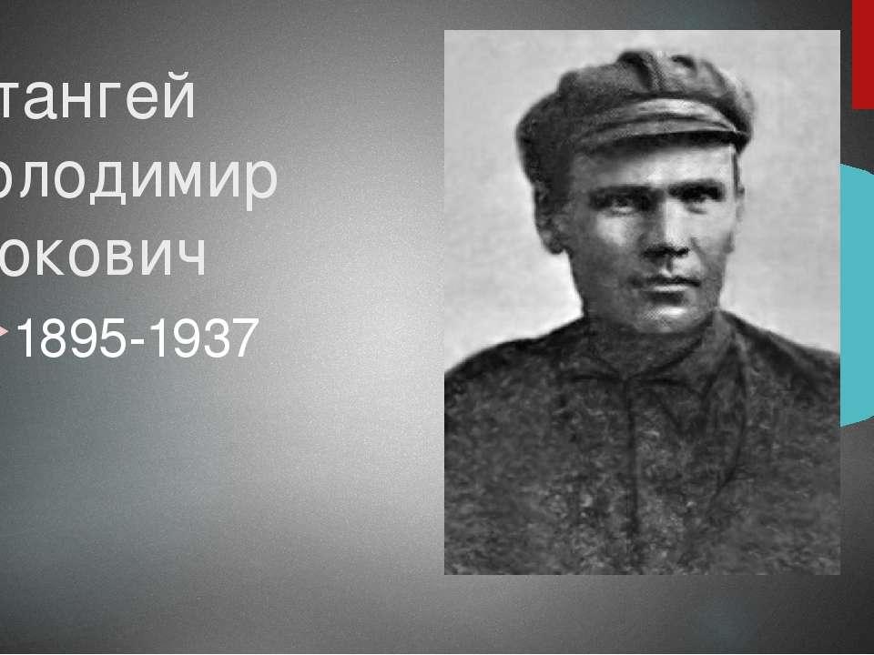 Штангей Володимир Фокович 1895-1937