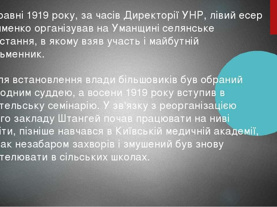 У травні 1919 року, за часів Директорії УНР, лівий есер Клименко організував ...