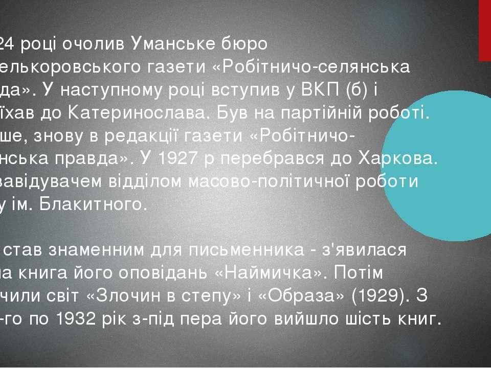 У 1924 році очолив Уманське бюро рабселькоровського газети «Робітничо-селянсь...
