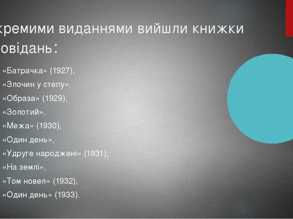 Окремими виданнями вийшли книжки оповідань: «Батрачка» (1927), «Злочин у степ...