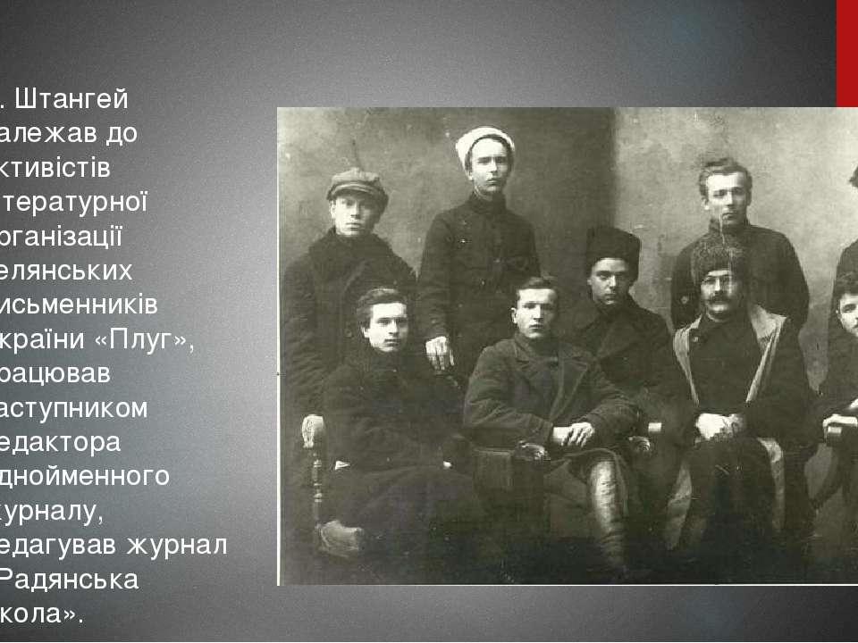 В. Штангей належав до активістів літературної організації селянських письменн...