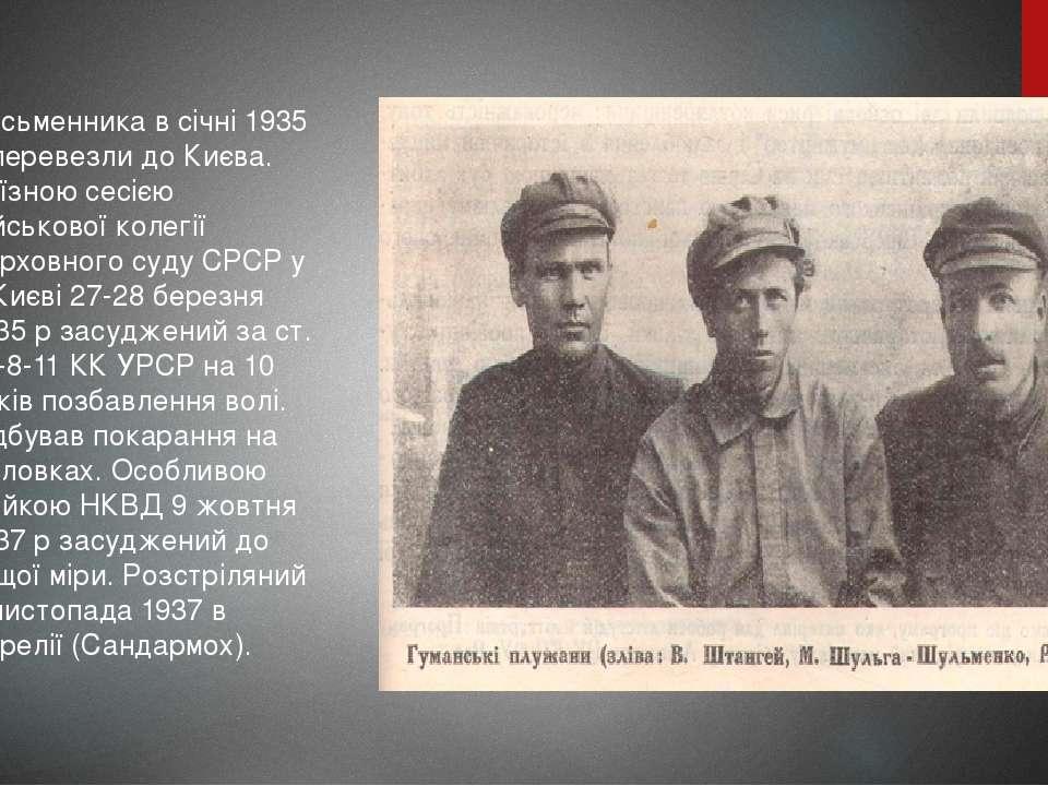 Письменника в січні 1935 р перевезли до Києва. Виїзною сесією Військової коле...