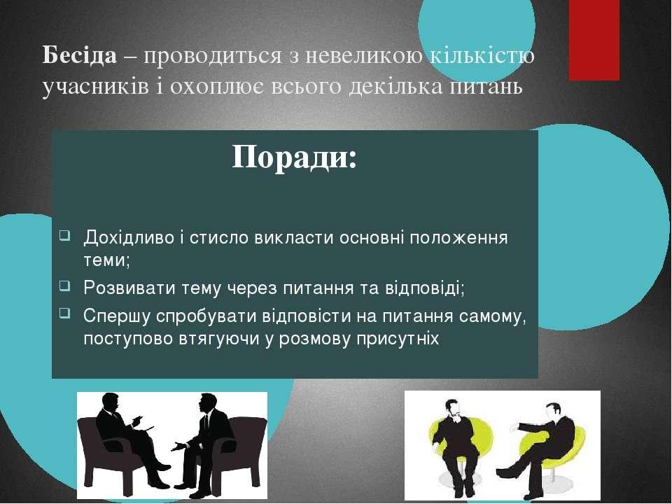 Бесіда – проводиться з невеликою кількістю учасників і охоплює всього декільк...