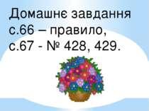 Домашнє завдання с.66 – правило, с.67 - № 428, 429.