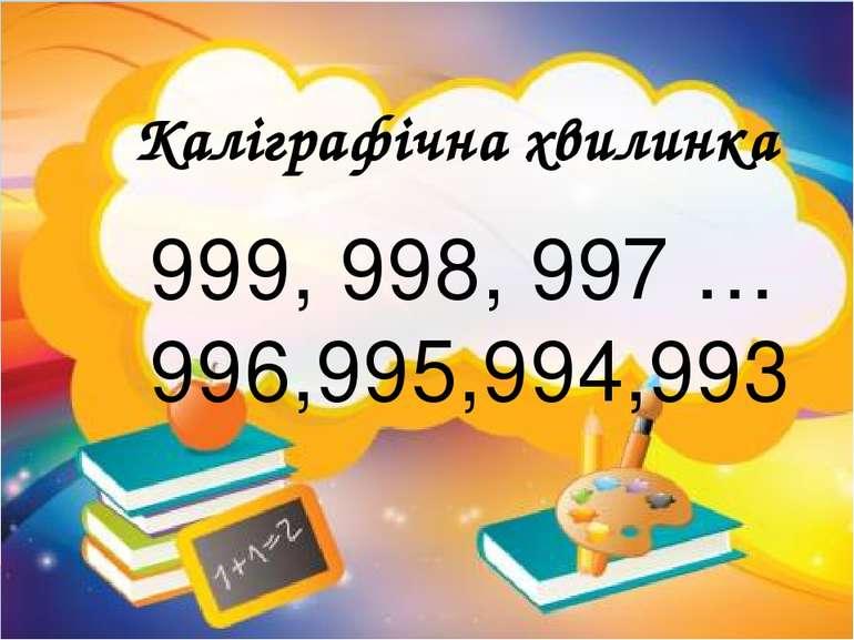 Каліграфічна хвилинка 999, 998, 997… 996,995,994,993