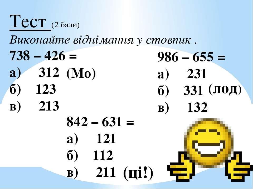 Тест(2 бали) Виконайте віднімання у стовпик . 738 – 426 = а) 312 б) 1...