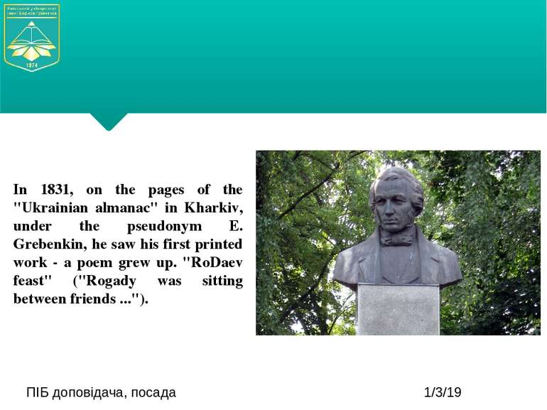 "ПІБ доповідача, посада In 1831, on the pages of the ""Ukrainian almanac"" in Kh..."