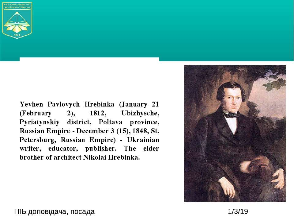 ПІБ доповідача, посада Yevhen Pavlovych Hrebinka (January 21 (February 2), 18...